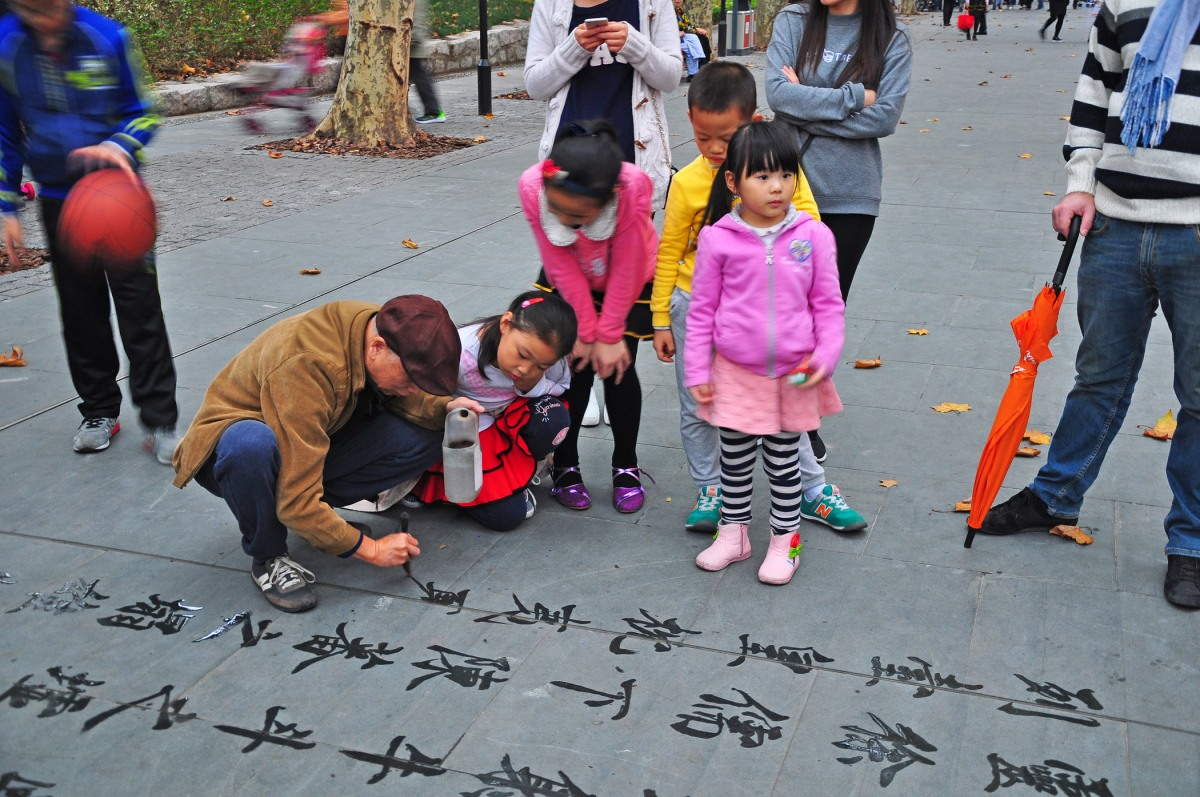 10. Water calligraphy in a park